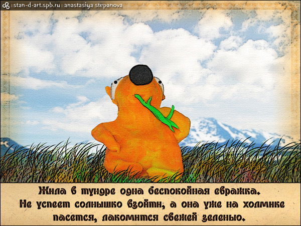 skazka_evrag_1_02_stan-d-art_an