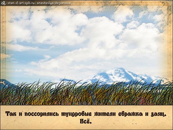 skazka_evrag_1_11_stan-d-art_an
